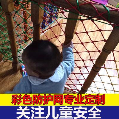 彩色尼龙防护网儿童安全网楼梯围栏防坠网幼儿园阳台护栏网绳家用