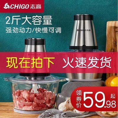 志高绞肉机家用电动不锈钢多功能打蒜蓉蒜泥剁辣椒搅肉碎肉料理机