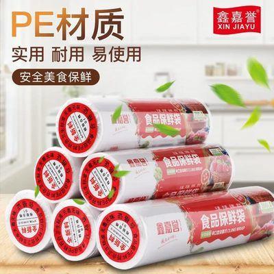 全新PE加厚食品保鲜袋家用厨房点断式大号小号一次性保鲜袋食品袋