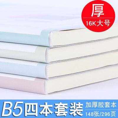 笔记本文具本子加厚B5胶套本小清新学生用16K大号记事本韩国本子