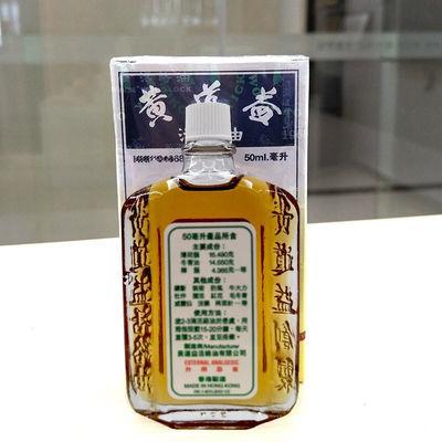 【可选顺丰配送】香港黄道益活络油正品原装跌打损伤活血化瘀舒经
