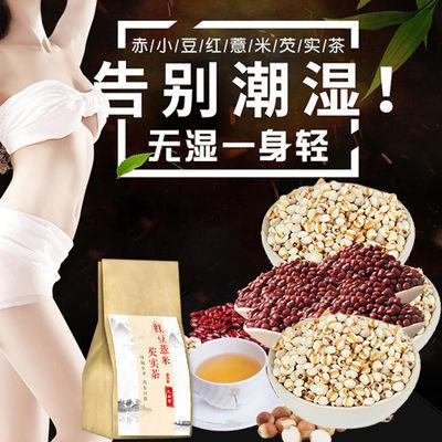 【40包】红豆薏米芡实茶祛湿茶健脾胃茶祛湿气养生养颜修身