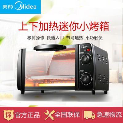 美的电烤箱家用烘焙饼干蛋糕迷你小型智能全自动T1-108B/PT1011
