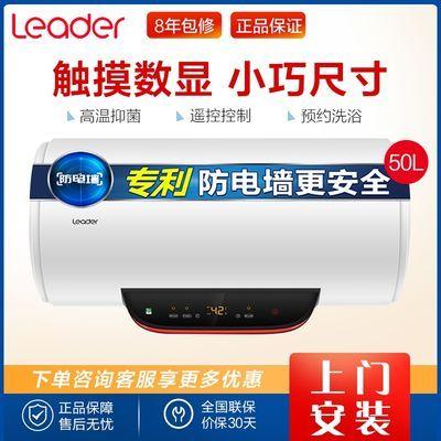 海尔统帅Leader 电热水器Y2S 速热家用热水器 电2000W 遥控储水式