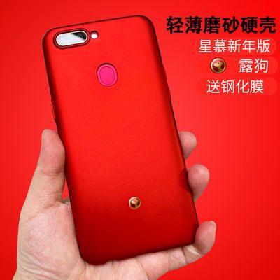 oppor11s手机壳新年版r11splus星幕漏狗0pp0r11st男女款超薄硬壳