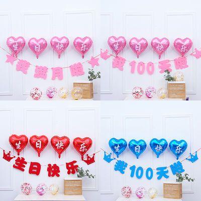 创意生日气球套餐儿童生日派对装饰场景布置宝宝周岁气球套餐背景