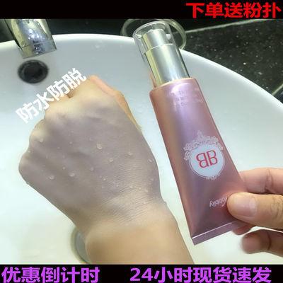 bb霜美白遮瑕膏学生防水保湿隔离控油懒颜霜化妆品气垫正品40ml