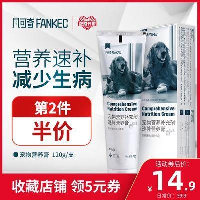 凡可奇狗狗营养膏猫泰迪宠物美毛补钙调理肠胃幼犬幼猫专用营养品