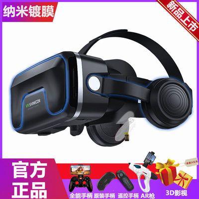 【可选顺丰配送】2020新款千幻魔镜12代vr眼镜手机专用ar眼睛3d游