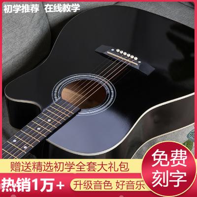 38寸木吉他初学者41寸民谣单板女男学生新手入门练习成人吉它乐器