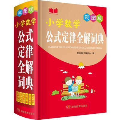 小学生多功能数学词典 小学数学教辅书 数学知识数学公式定律手册