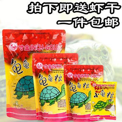 寸金龟粮小乌龟饲料家养巴西龟草龟鳄龟通用龟饲料乌龟食物龟龟粮
