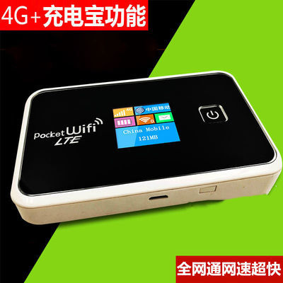 移动联通电信全网通随身wifi路由器设备车载笔记本电脑上网无线网