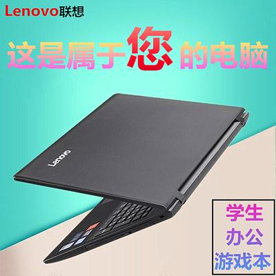 联想笔记本电脑轻薄便携学生游戏本商务办公用独显14寸15.6寸i5i7