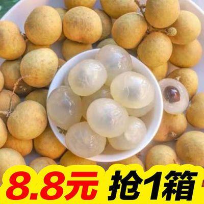 泰国龙眼新鲜进口桂圆热带水果孕妇水果带箱 核小皮薄鲜果