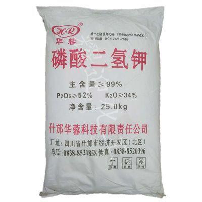 农业一级磷酸二氢钾水溶肥叶面肥通用肥钾肥蔬菜花肥料25公斤华蓉