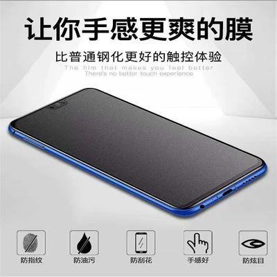 华为荣耀8X磨砂钢化膜JSN-AL00a/TL00抗蓝光防爆防指纹手机保护膜