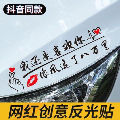 车贴纸创意文字汽车贴纸个性改装装饰拉花车身网红划痕遮挡反光贴