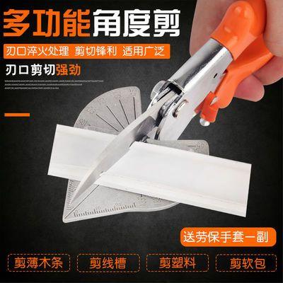 线槽剪刀45度万能多功能木工卡条90度扣条封边折边钳电工角度剪刀