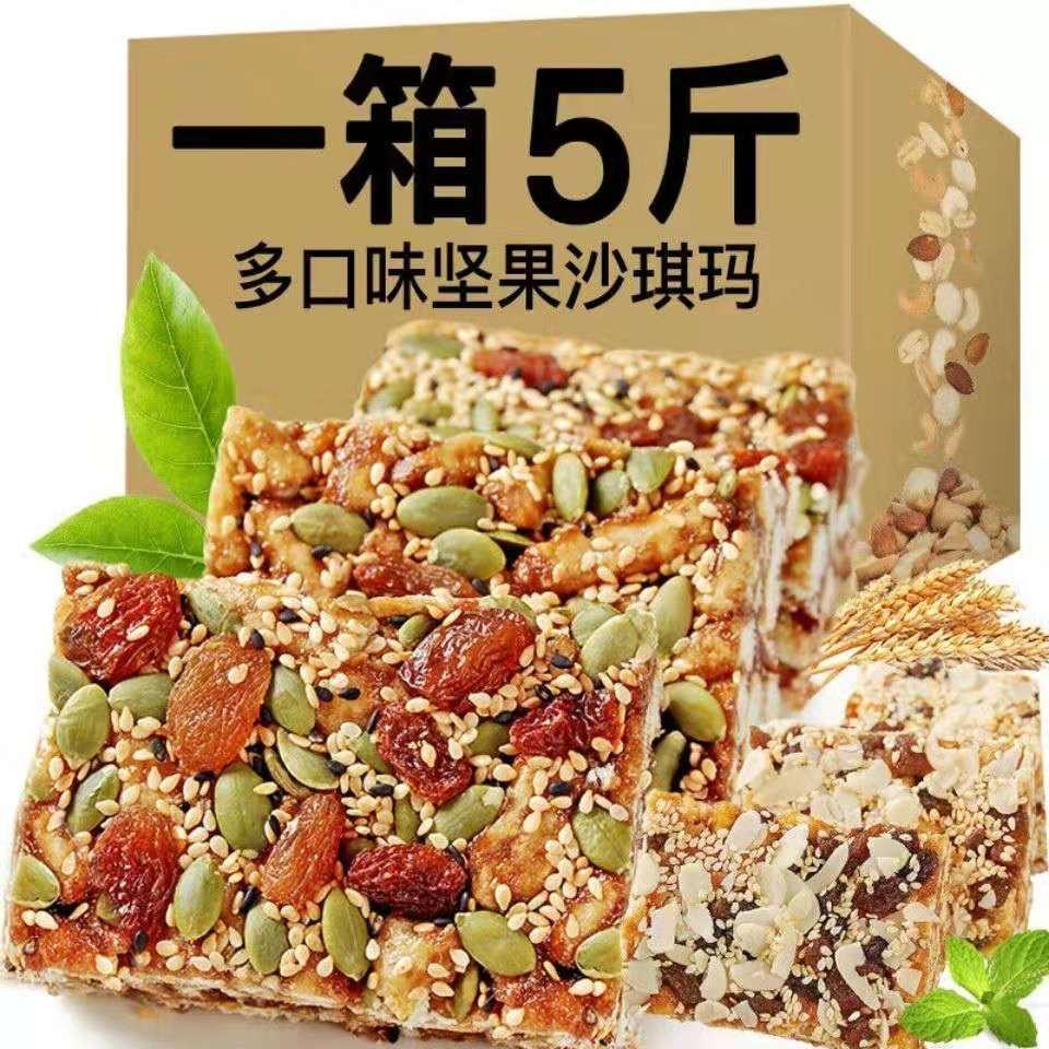 新鲜沙琪玛黑糖坚果早餐低甜糕点心休闲小零食品礼包散装整箱批发