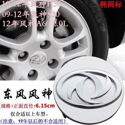 东风风神轮毂盖S30H30A60A30AX7风神车轮毂中心盖轮胎保护标志盖
