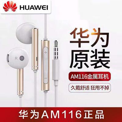 Huawei华为原装正品Mate畅享nova荣耀P30半入耳耳机华为平板通用
