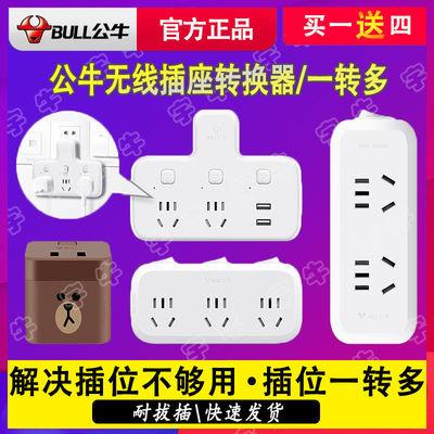 公牛插座转换器多功能开关插排插板插头USB接口一转多用无线魔方