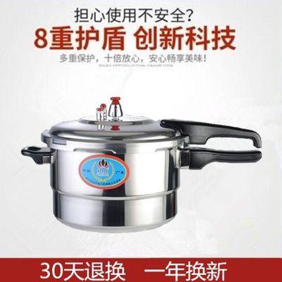 【买一送十】食品级燃气压力锅电磁炉通用家用安全多保险高压锅