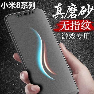 小米8磨砂钢化膜8se全屏青春版探索版屏幕指纹版抗蓝光手机膜防爆