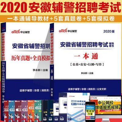 2020安徽省辅警招聘考试一本通历年真题全真模拟公共基础知识行政