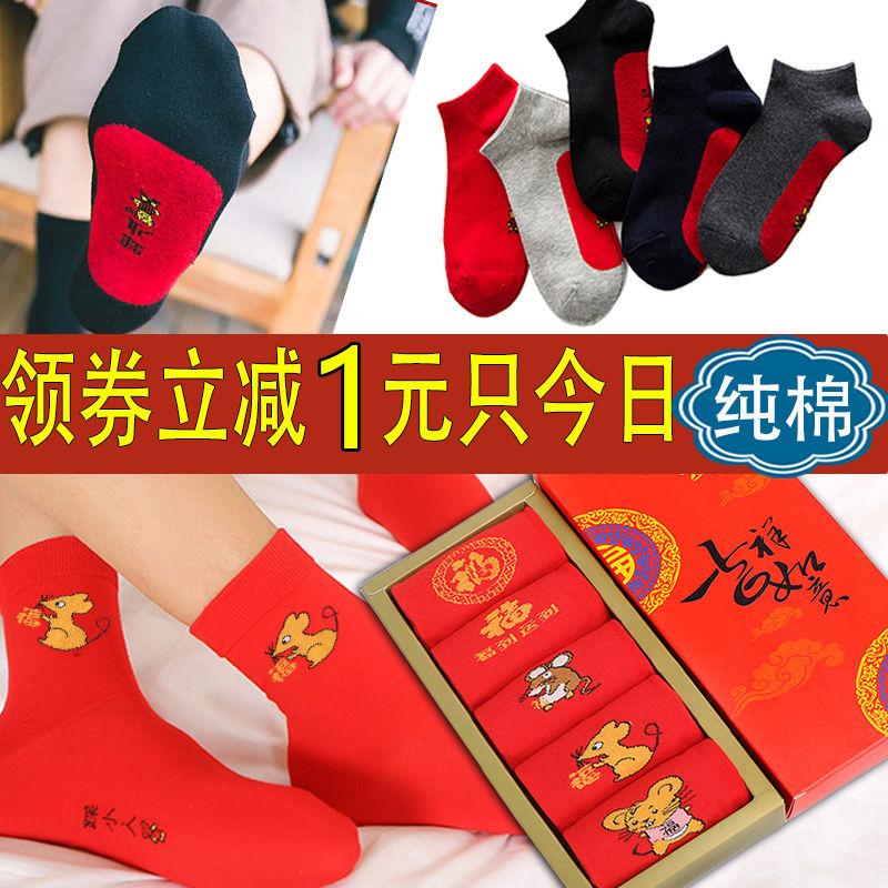 本命年红袜子踩小人男士女春夏中筒纯棉礼盒装属鼠年大红色圣诞袜