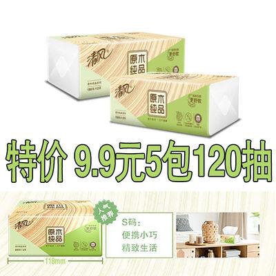 特价清风抽纸原木纯品抽取式卫生纸巾餐巾纸擦手纸面巾纸软抽家用