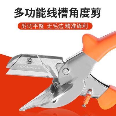 电工PVC线槽剪 45度万能角度剪刀 90度木工线条卡条封边修边剪子