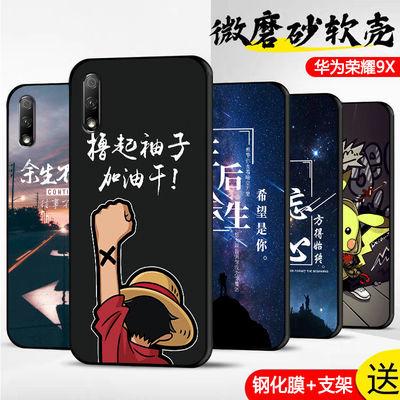 华为荣耀9X手机壳男华为9x手机套硅胶防摔软外壳HLK-AL00保护套女