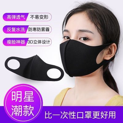 明星抖音同款黑色防尘透气可水洗防雾霾春秋冬季男女通用面罩口罩