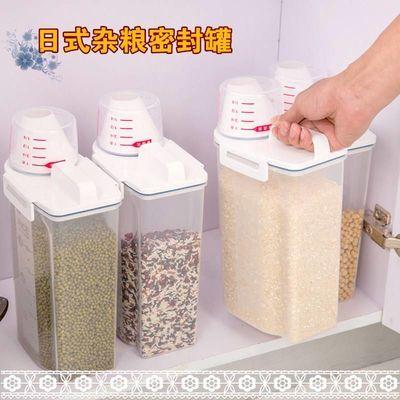 日本日式米桶粗粮豆类五谷杂粮储物罐十谷粥卡扣式带扣收纳保鲜盒