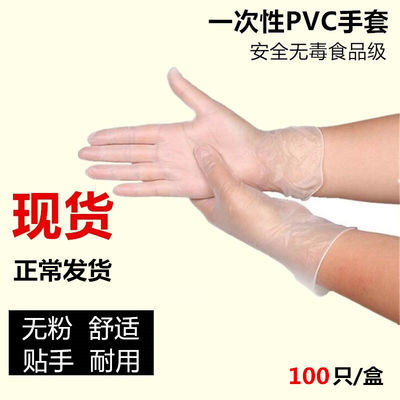 一次性PVC手套家用食品级橡胶乳胶烘焙餐饮牙科防护消毒专用100只