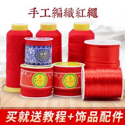 红绳中国结绳子7号编织线本命年吊坠挂绳宝宝手链项链手工编织绳