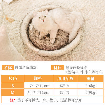 高端宠物猫窝四季通用网红猫咪屋舍冬季保暖深度睡眠垫子可爱创意