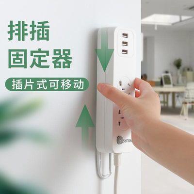 插排线板固定器 家用免订排插收纳墙上插座 壁挂插板路由器固定器