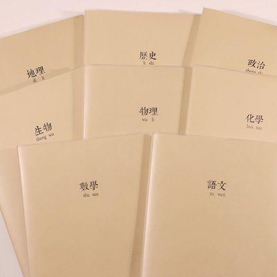 科目胶套皮本大本加厚100张 初高中学生作业记事本笔记本子B5定制