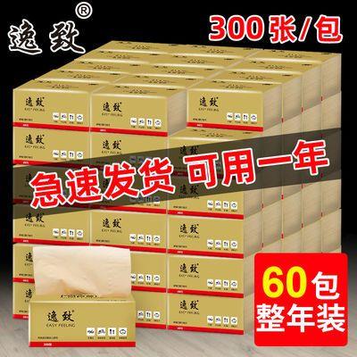 【足量300张】逸致60包整年竹浆本色抽纸卫生纸整箱批发纸巾18包