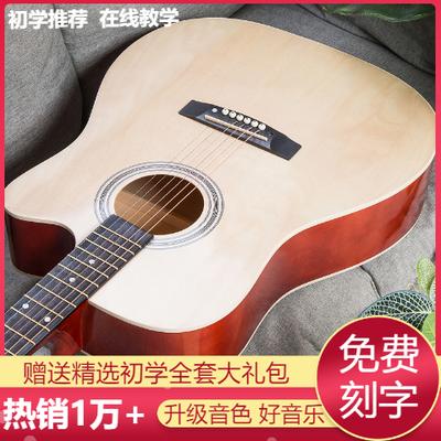 41寸木吉他初学者民谣38寸单板学生新手入门自学练习男女成人乐器