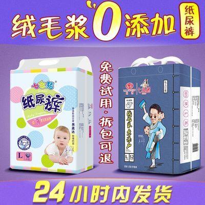 【领券减5块】七色猪拉拉裤宝宝纸尿裤超薄透气特价婴儿尿不湿xl