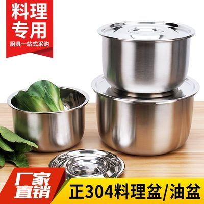 304不锈钢带盖料理盆厨房油盆味盅猪油缸油罐调料锅打蛋盆和面盆