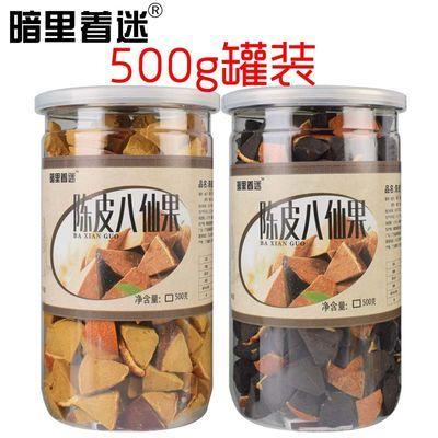 台湾风味 化州橘红 柚子参 陈年 陈皮八仙果陈皮干八珍果蜜饯果脯