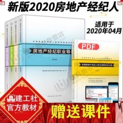 2020版全国房地产经纪人资格考试教材全套4本 (第三版)