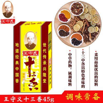 王守义十三香调味料盒装家用烧菜腌菜煲汤调味品中华老字号调料粉