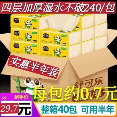 舒可乐抽纸40包实惠家庭装面巾本色竹浆无添加无漂白买一箱用半年