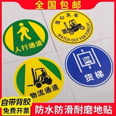 圆形地贴地面标识贴人行通道访客陪同仓库货梯当心叉车警示标志贴